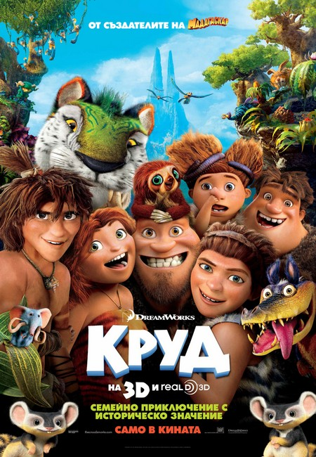 The Croods / Круд (2013)