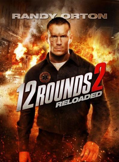 12 Rounds: Reloaded / 12 Рунда: Презареждане (2013)